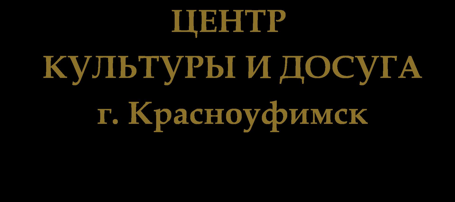 Центр Культуры и Досуга г. Красноуфимск